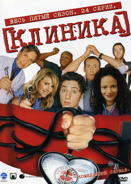 Клиника 5 Сезон (24 серии) на DVD