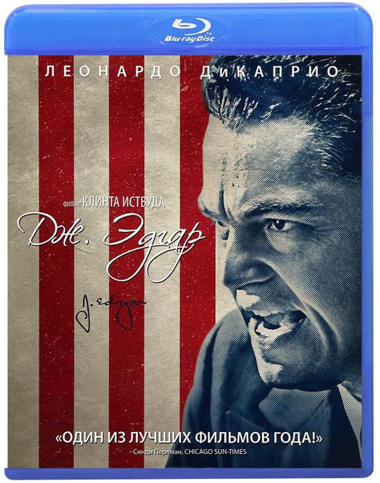 Дж Эдгар (Blu-ray)* на Blu-ray