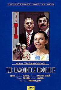 Где находится Нофелет? на DVD