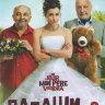Папаши 2 на DVD