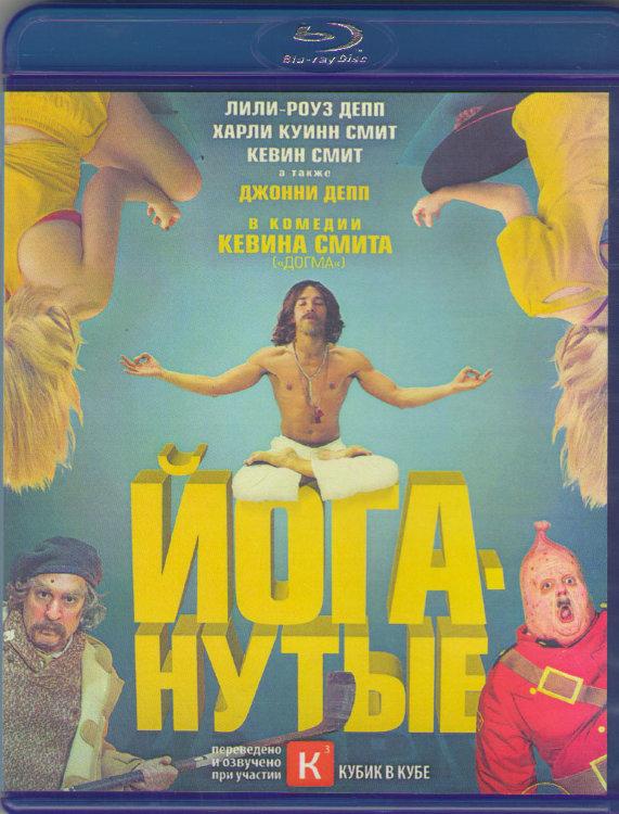 Йоганутые (Blu-ray)