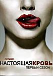 Настоящая кровь 1 Сезон (2 DVD)
