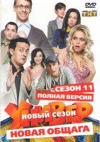 Универ Новая общага 11 Сезон (20 серий)