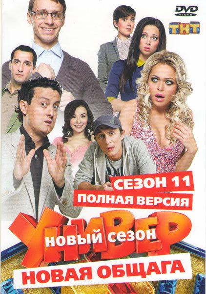 Универ Новая общага 11 Сезон (20 серий) на DVD