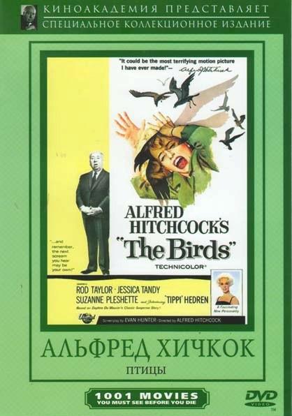 Птицы на DVD