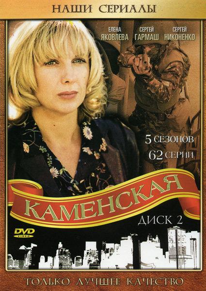 Каменская  2 Диск 5 сезонов (62 серии) на DVD