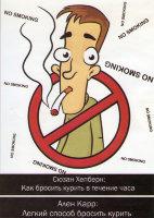 Как бросить курить в течение часа / Легкий способ бросить курить