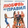 Любовь без правил (Blu-ray)