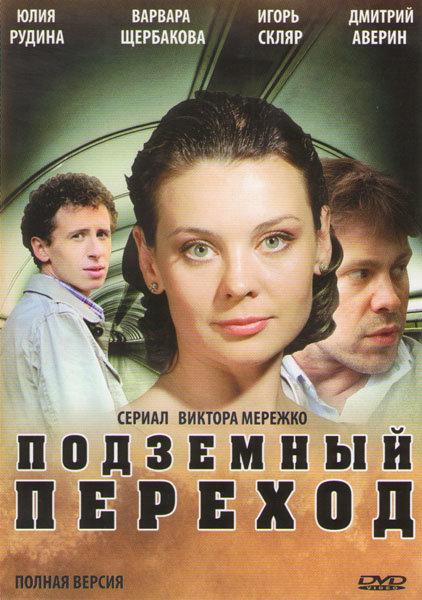 Подземный переход (8 серий) на DVD
