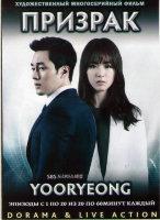 Призрак (20 серий) (4 DVD)