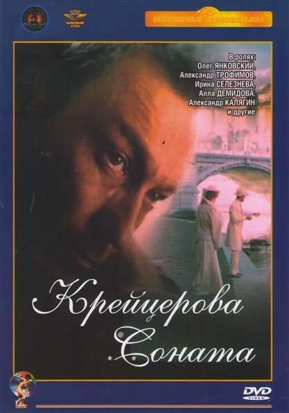 Крейцерова соната на DVD