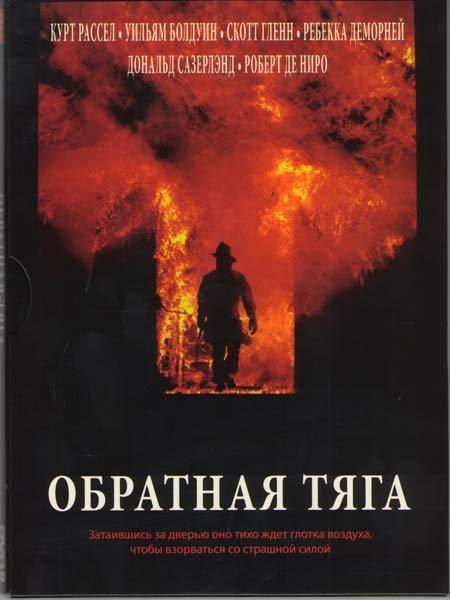 Обратная тяга (Огненный вихрь) на DVD