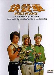 Люди на колесах на DVD