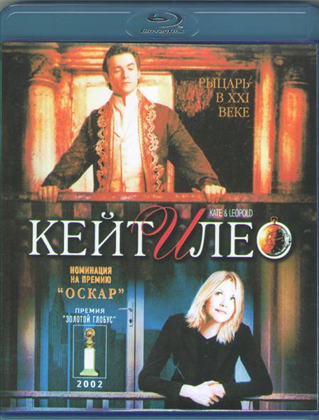 Кейт и Лео (Blu-ray)* на Blu-ray