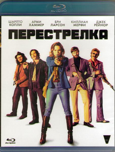 Перестрелка (Blu-ray) на Blu-ray