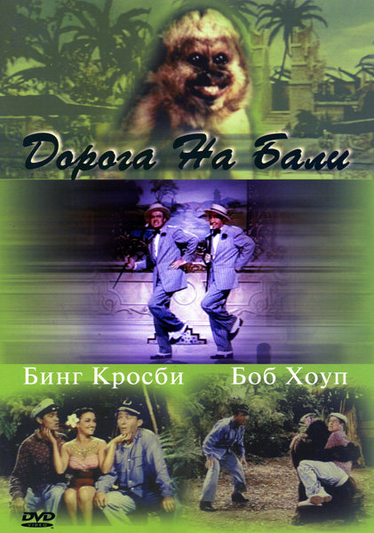 Дорога на Бали на DVD