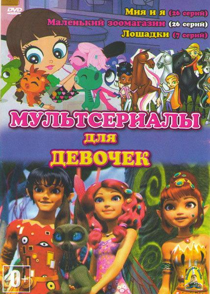 Мультсериалы для девочек 1 (Мия и я (26 серий) / Маленький зоомагазин (26 серий) / Лошадки (7 серий) на DVD