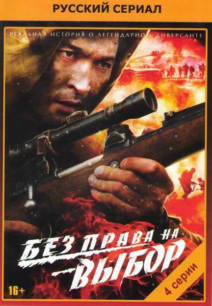 Без права на выбор (4 серии) на DVD