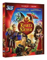 Книга жизни 3D+2D (Blu-ray)
