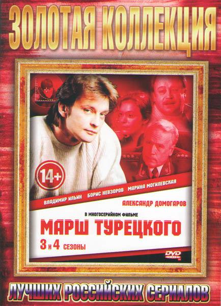 Марш Турецкого 3,4 Сезон (48 серий) на DVD