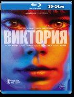 Виктория (Blu-ray)