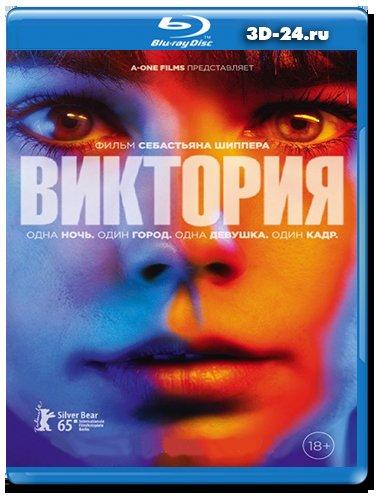 Виктория (Blu-ray)* на Blu-ray