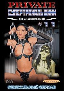 Супертрахальщики-11 на DVD