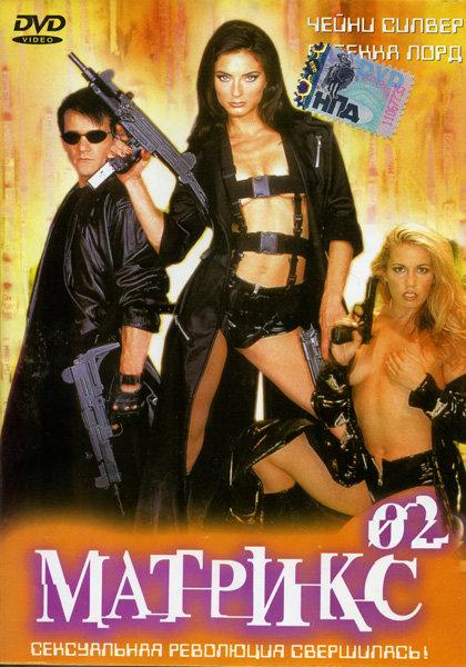 МАТРИКС 02 на DVD