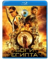 Боги Египта (Blu-ray)*