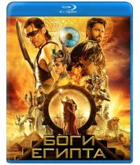 Боги Египта (Blu-ray)* на Blu-ray