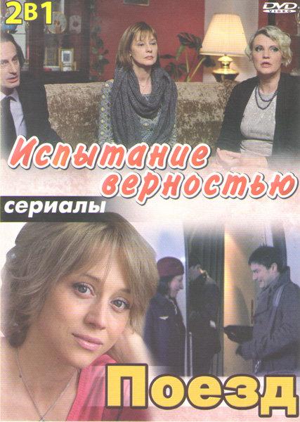 Испытание верностью (4 серии) / Поезд (2 серии) на DVD