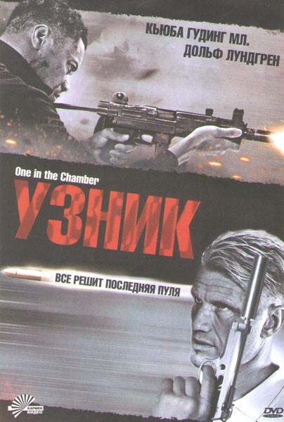 Узник на DVD