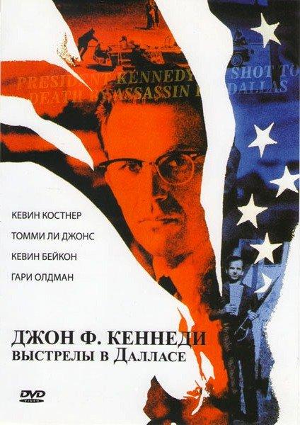 Джон Ф Кеннеди Выстрелы в Далласе на DVD