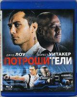 Потрошители (Blu-ray)