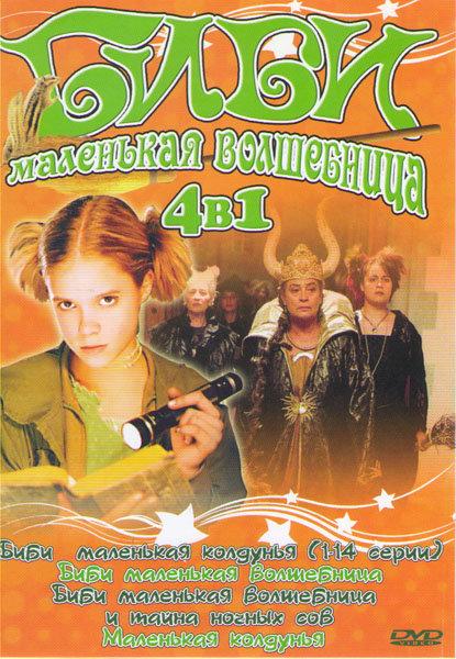 Биби маленькая вошебница (Биби маленькая колдунья (14 серий) / Биби маленькая волшебница / Биби маленькая волшебница и тайна ночных сов / Маленькая ко на DVD