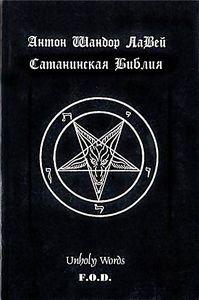 Черная библия на DVD