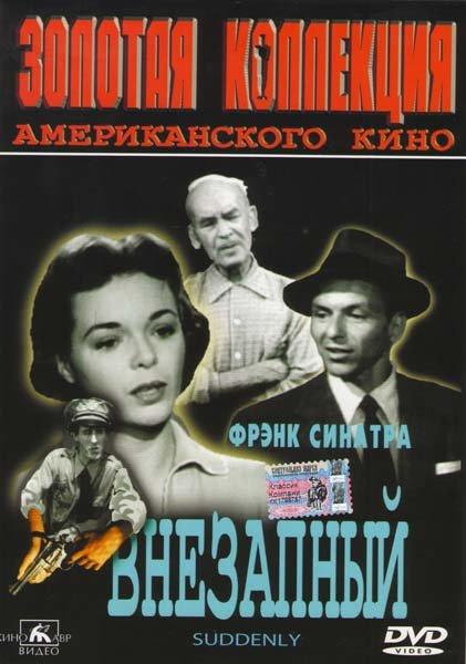 Внезапный  на DVD