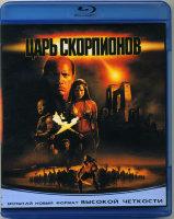 Царь Скорпионов (Blu-ray)