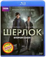 Шерлок 2 Сезон (3 серии) (2 Blu-ray)