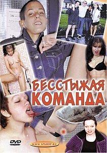 БЕССТЫЖАЯ КОМАНДА на DVD