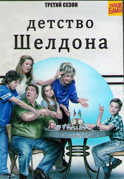 Детство Шелдона (Молодой Шелдон / Юный Шелдон) 3 Сезон (21 серия) (2DVD) на DVD