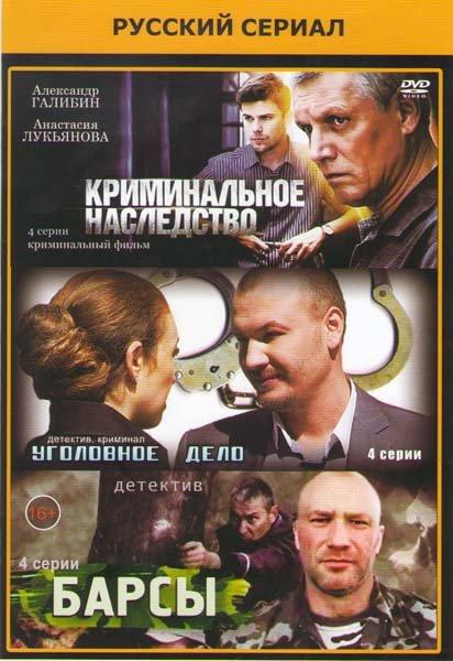 Криминальное наследство (4 серии) / Уголовное дело (4 серии) / Барсы (4 серии) на DVD
