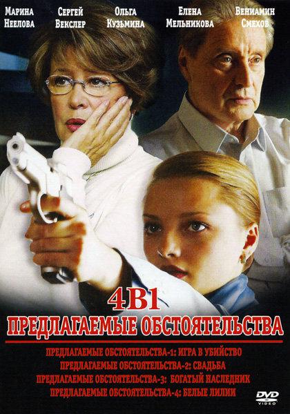 Предлагаемые обстоятельства 4 в 1(Игра в Убийство/Свадьба/Богатый наследник/Белые лилии) на DVD
