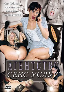 АГЕНТСТВО СЕКС УСЛУГ на DVD