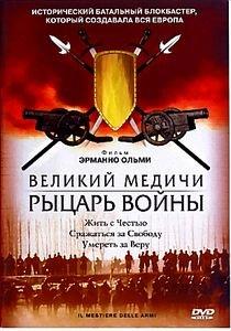 Великий Медичи: Рыцарь Войны  на DVD