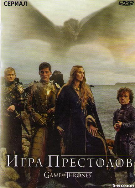 Игра престолов 5 Сезон (10 серий) на DVD