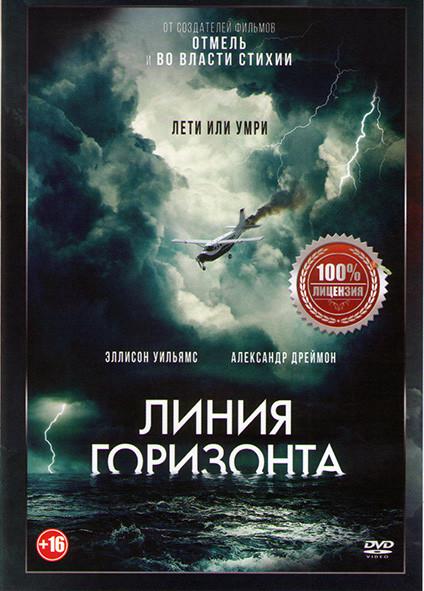 Линия горизонта на DVD