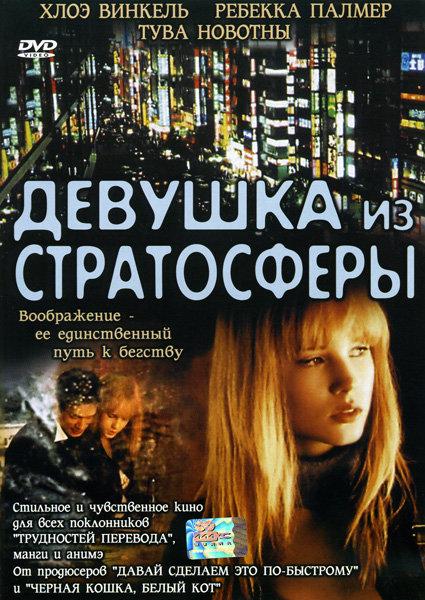 Девушка из стратосферы  на DVD