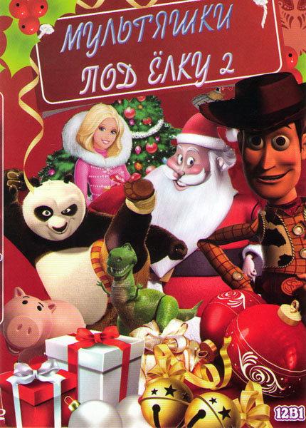 Мультяшки под елку 2 (Пингвины из Мадагаскара Ночь перед рождеством / Кошмар перед рождеством / Барби Чудесное рождество / Олененок Рудольф / Морская  на DVD