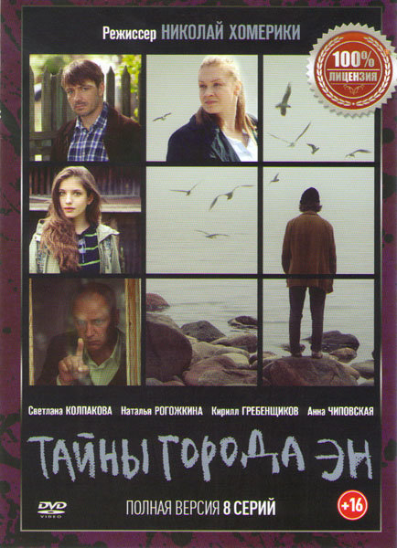 Тайны города Эн (8 серий) на DVD
